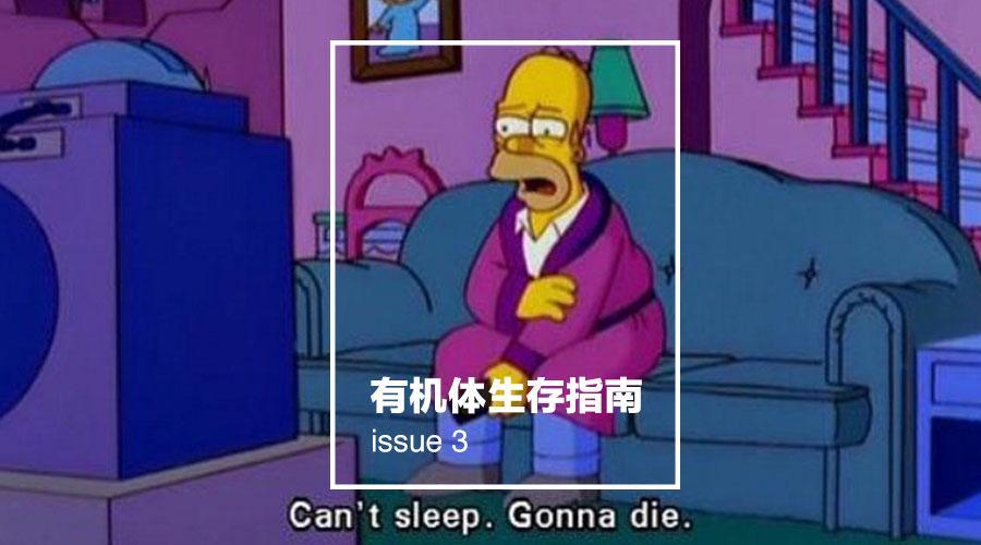 睡不着,怎么办?