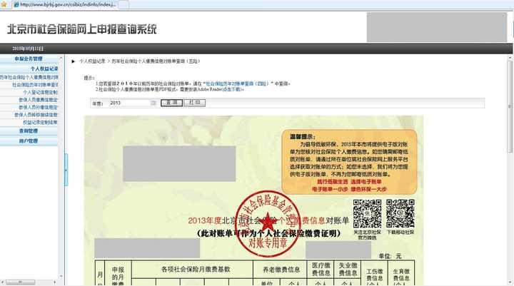 ukey什么意思_单位用户登陆北京市社保服务平台时提示证书快过期是什么意思 ...