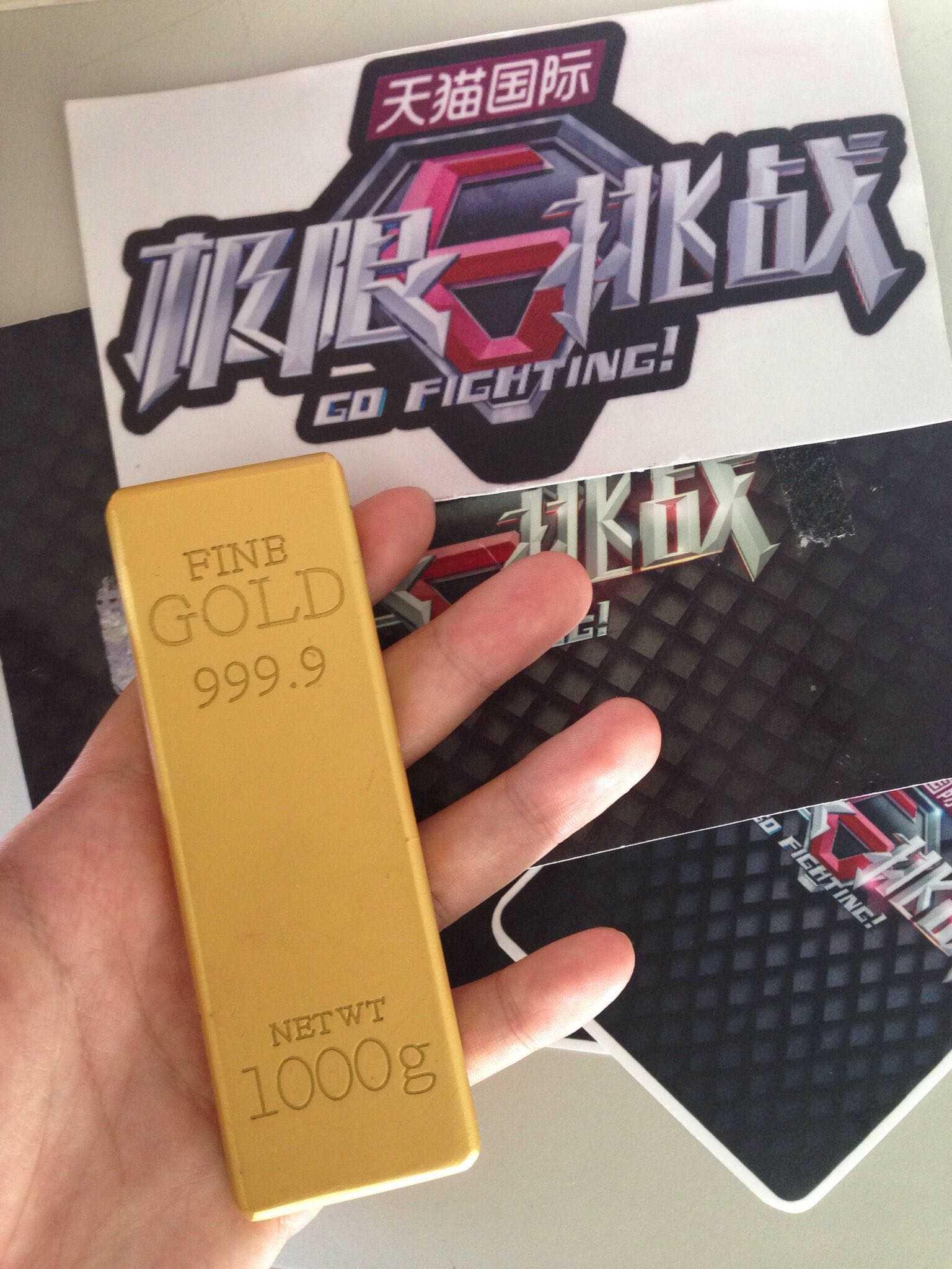 《极限挑战》的金条是真的吗?