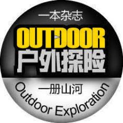 户外探险杂志