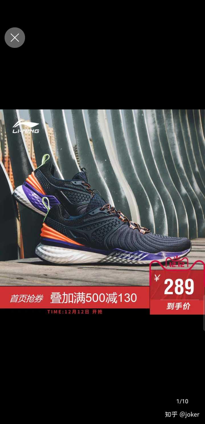 有没有性价比高的跑鞋?