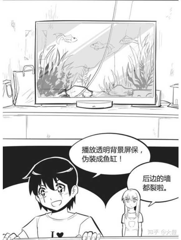 如何看待短篇漫画《小米透明电视有什么用?!》?