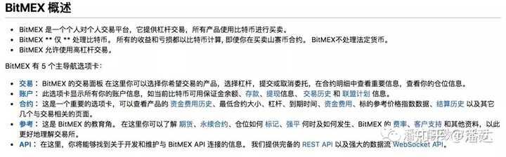 币市合约市场的必修课(2)-BitMEX简介- 知乎