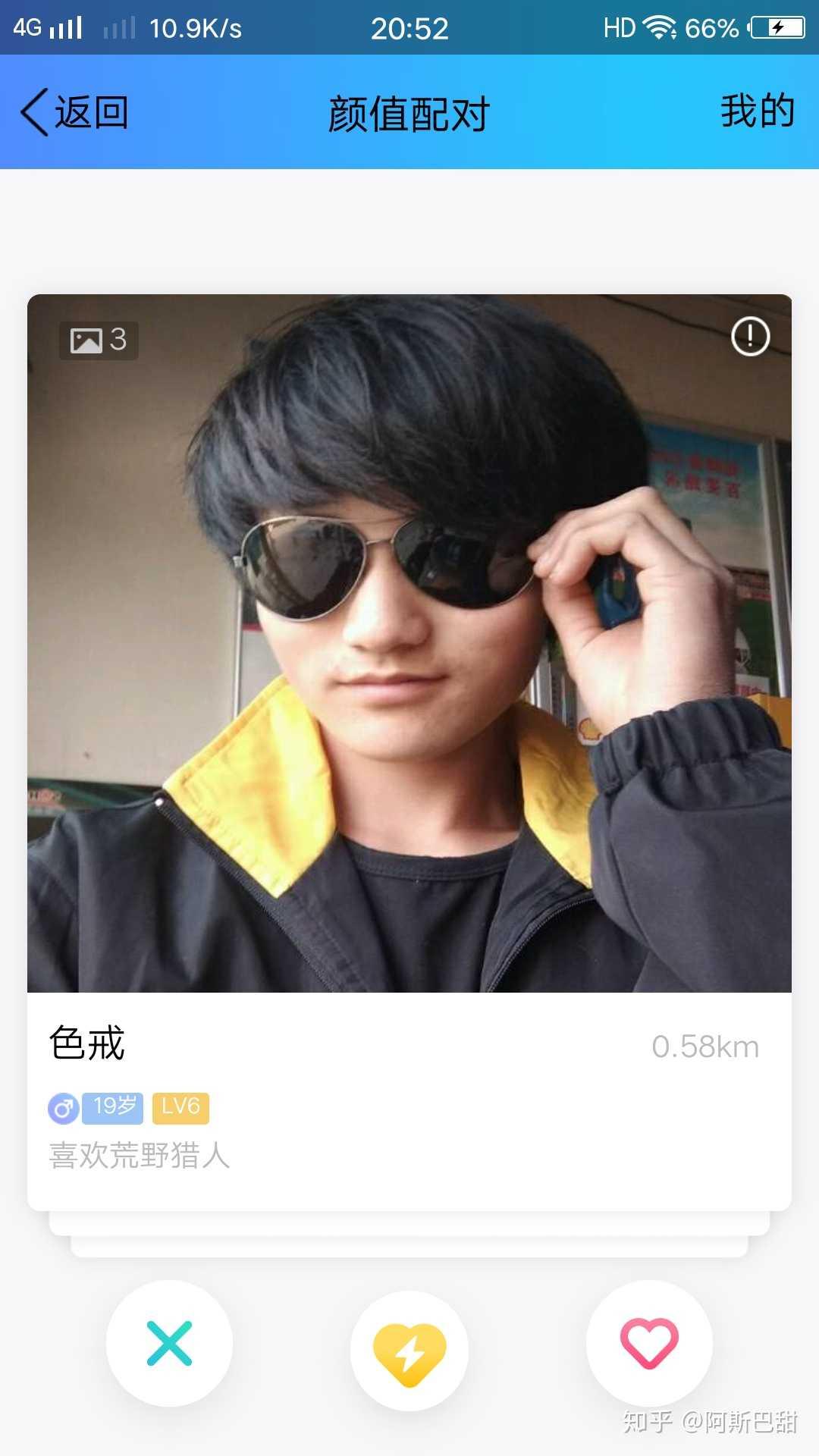 无意间发现腾讯QQ最近推出了颜值配对… -