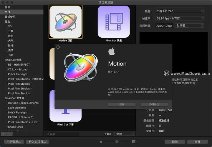 苹果剪辑软件