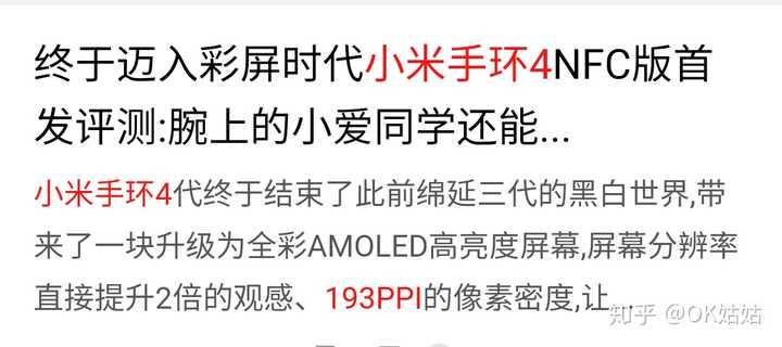 如何看待 2019 年 7 月 23 日发布的荣耀手环 5?与小米手环 4 比有哪些亮点和不足?