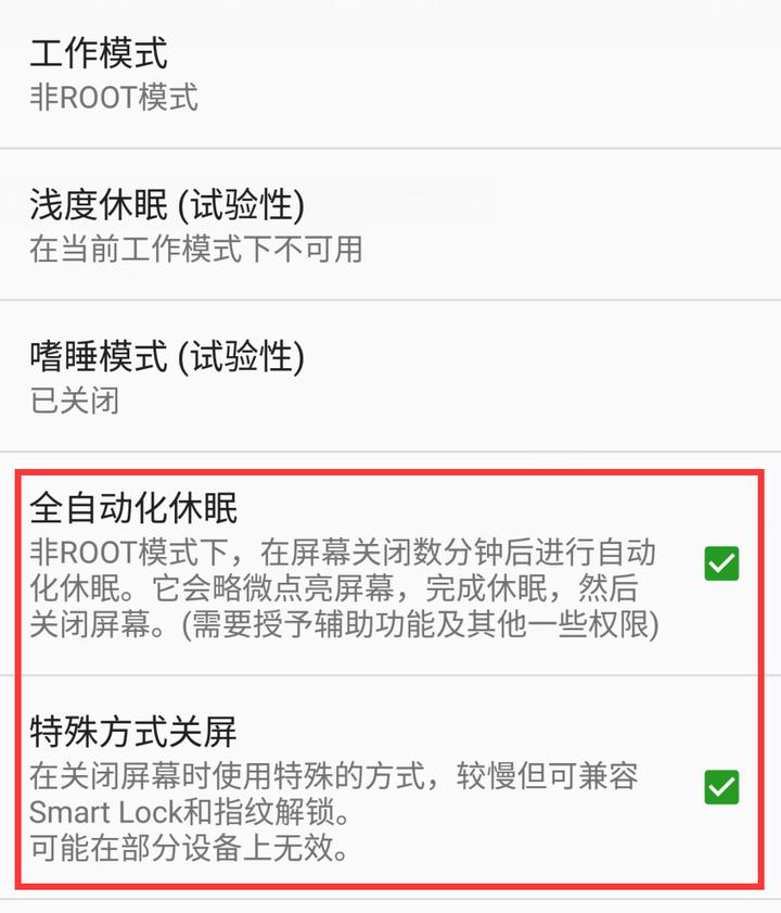 如何使用Android 7 新增功能阻止App 的相互唤醒? - 知乎用户的