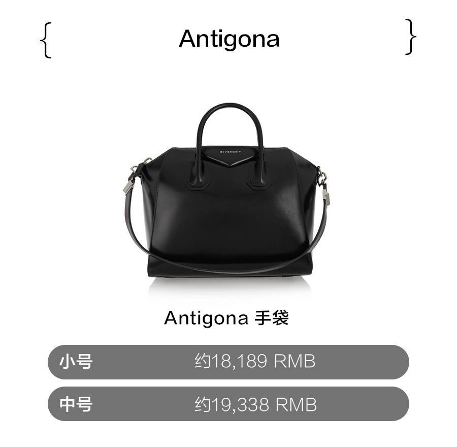 9fb021511d69 Antigona是GIVENCHY在2010年出的包款,属于波士顿包型。有四种尺寸,迷你、小号、中号、大号