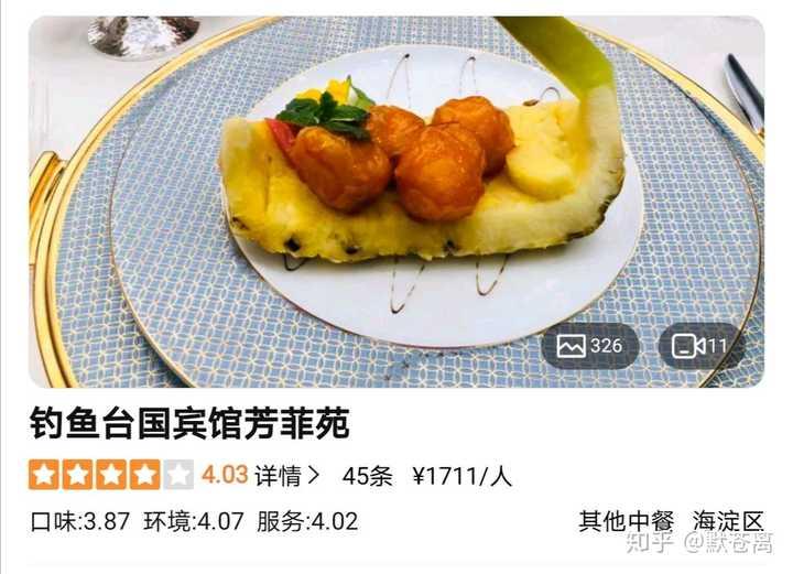 为什么日餐切开了就放上来就很贵,中餐就没有那么贵?