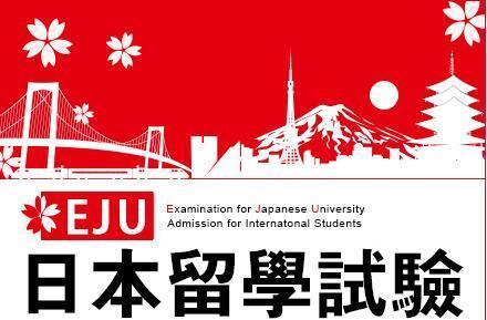 日本留考真的重要吗? - 华旅留学亚欧团队 - 世纪华旅留学亚欧申请团队
