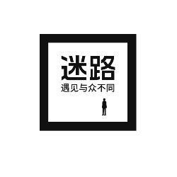 迷路学研社