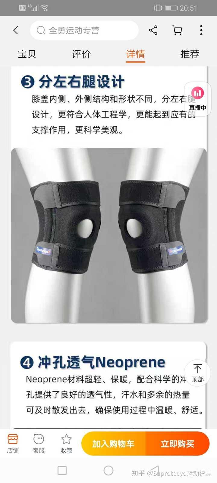 准者篮球护膝和李宁篮球护膝哪个好点?