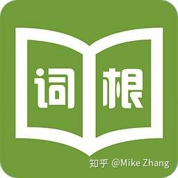 背英语单词有必要了解词根词缀吗 Mike Zhang 的回答 知乎