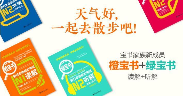 樱花国际日语本家新世界教育集团发布日语橙宝书、绿宝书