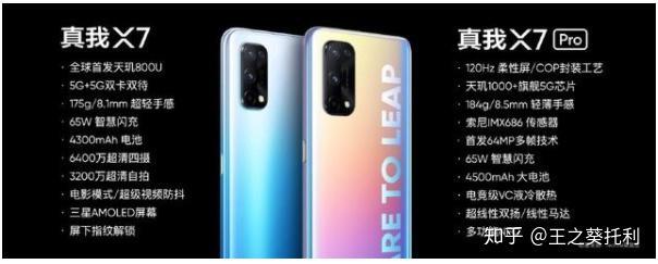 如何评价 2020 年 9月 1 日发布的 RealmeX7Pro ?有什么亮点和不足?
