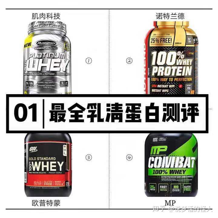 应该怎样选购便宜的蛋白粉?
