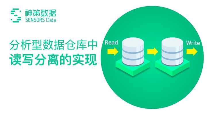 分析型数据仓库中读写分离如何高效实现?