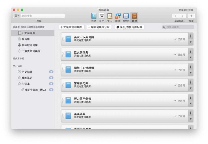 MacBook上有哪些好用的学习类软件 Mac集合 第10张
