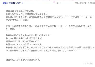 日本真的有一直用敬语说话的人吗?