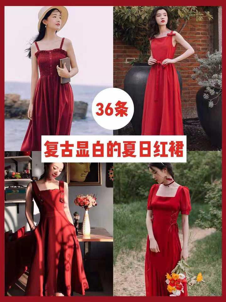 你有哪些好看的红裙子?