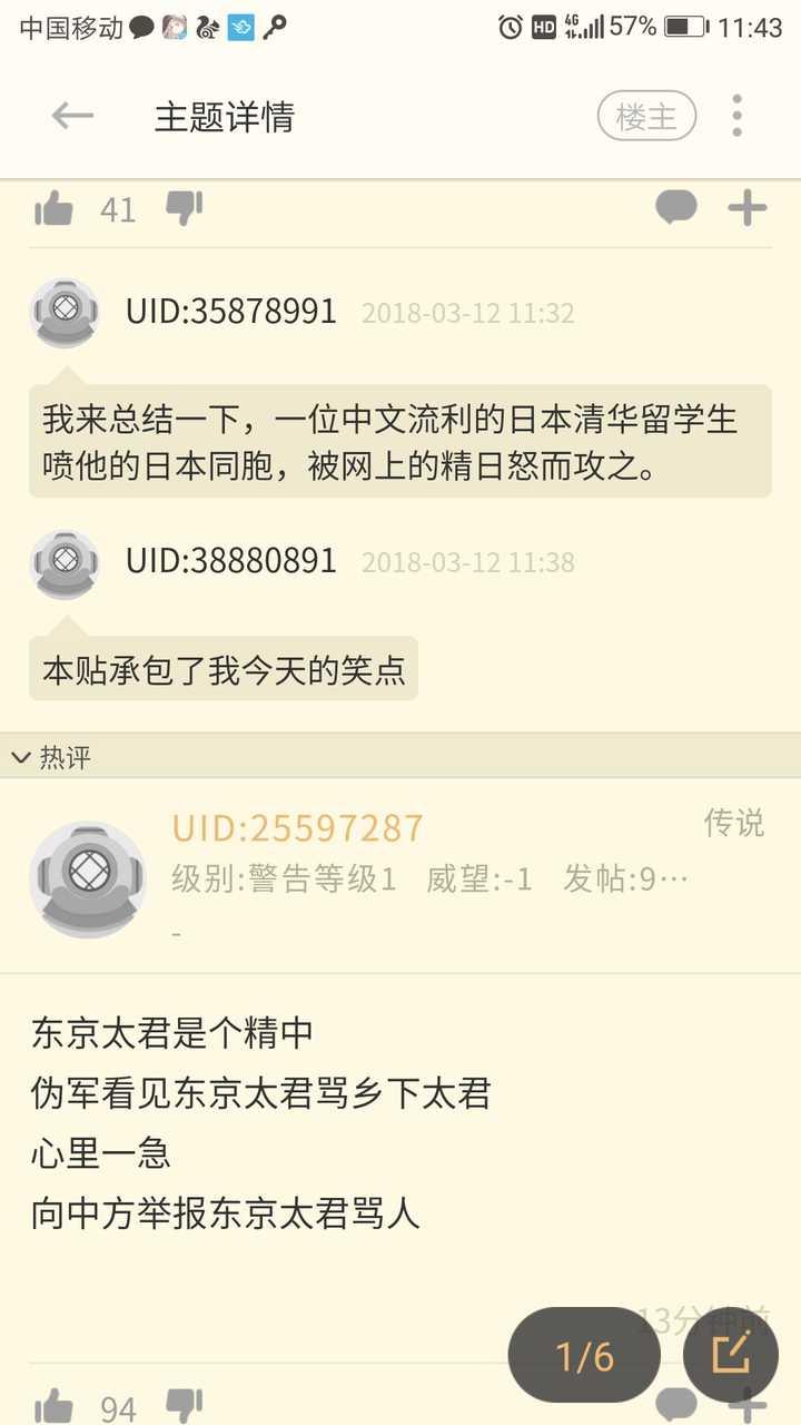 InoRyusei是谁是中国人吗?InoRyusei个人资料背景揭秘