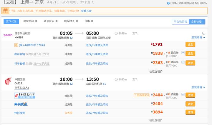 上海至伦敦飞机票
