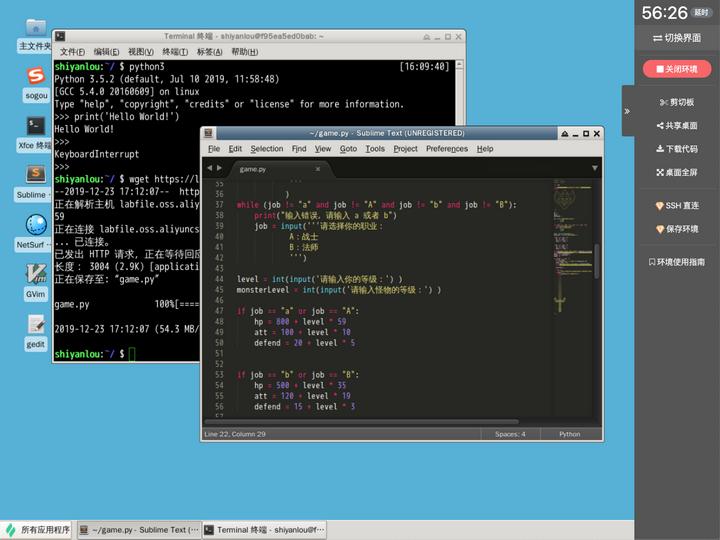 初学 Python 需要安装哪些软件?