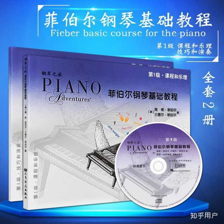 幼儿初学钢琴,哪本教材适合?