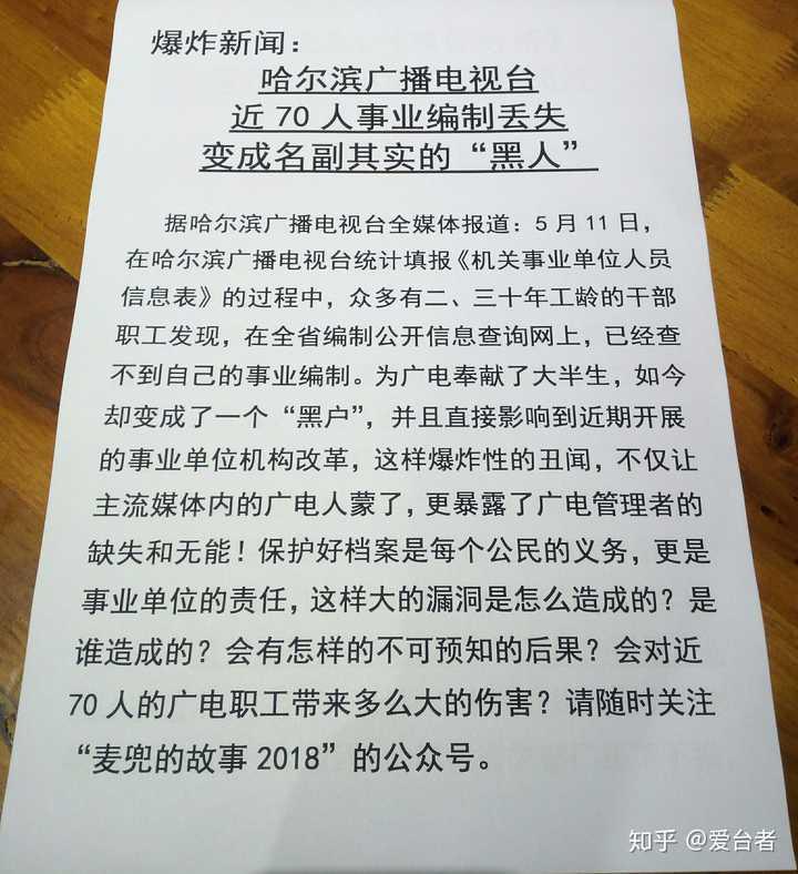 哈尔滨广播电视台朱伟光的系列故事- 知乎
