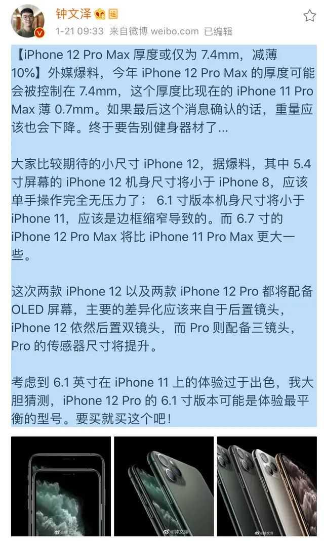 如何看待 iPhone 12 Pro Max 厚度或仅为 7.4mm,减薄 10%?