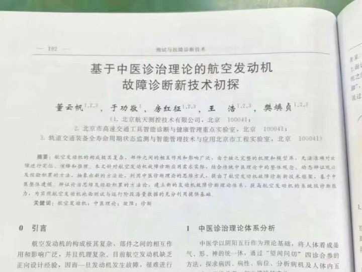 为什么人们宁可相信现代医学,却不相信已经在中国传承几千年的传统中医?