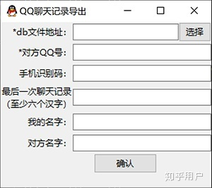 qq聊天记录保存地址_怎样导出手机中的QQ聊天记录? - 知乎