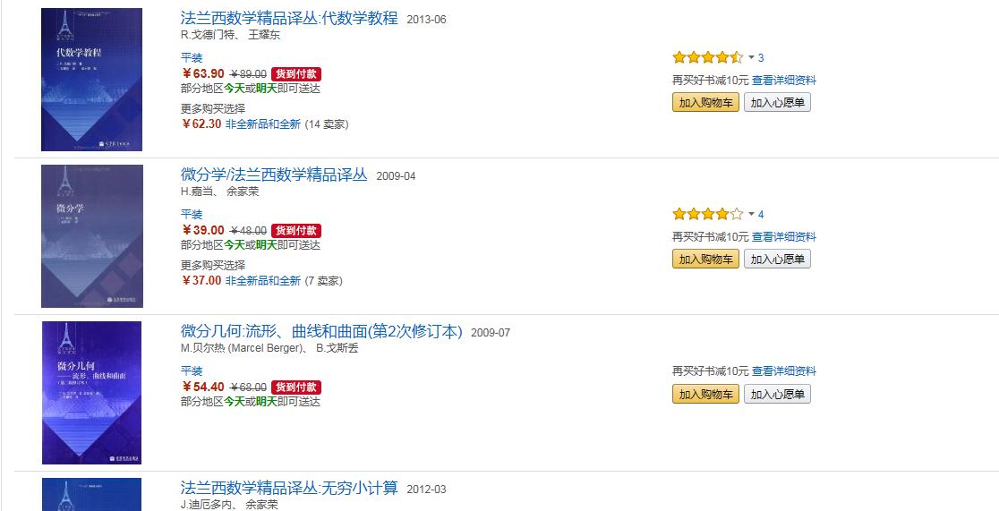 中国为什么没有翻译法国数学家的著作?