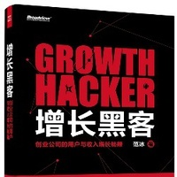 《增长黑客》 Growth Hacker