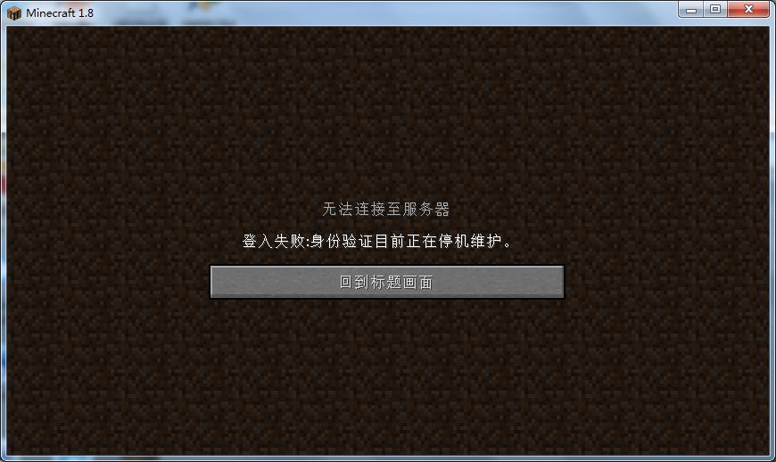 我的世界18盗版局域网怎么联机? Minecraft