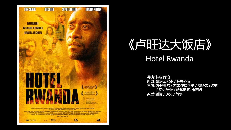 卢旺达大饭店_如何看待卢旺达大屠杀? - 知乎