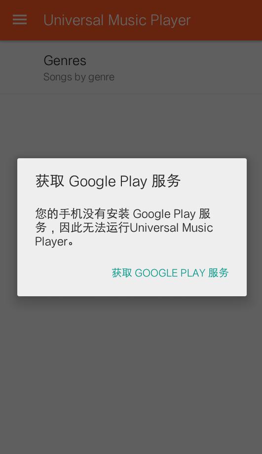 如何去除github上下载的google官方的Demo中要求安装googleplay