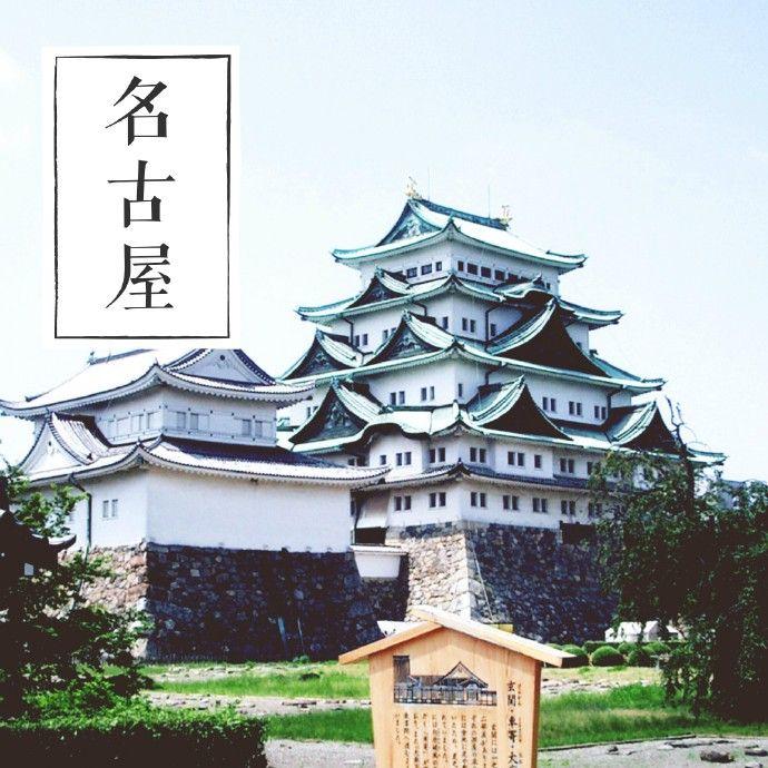 大学 名古屋市