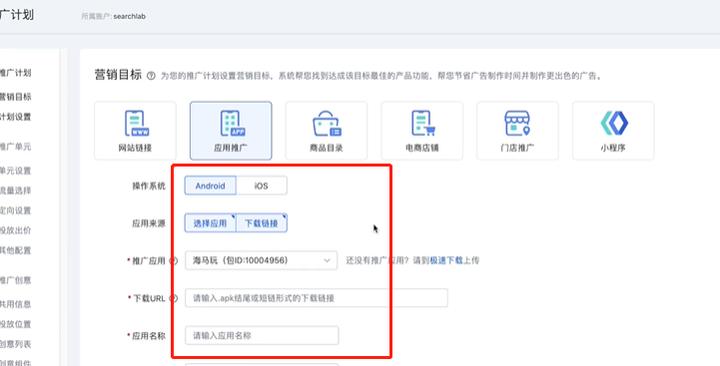 百度信息流平台广告搭建流程指南 移动互联网 第2张