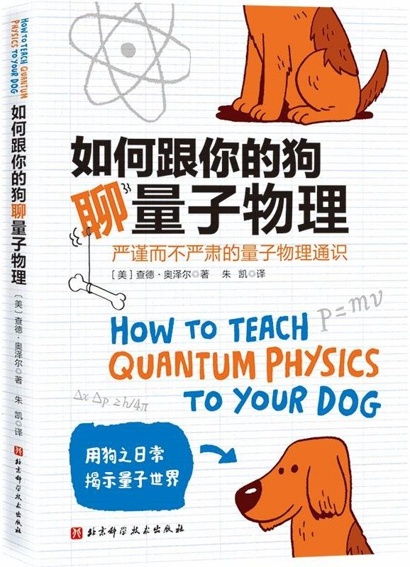 《如何跟你的狗聊量子物理》(遇事不决!量子力学!诺贝尔奖得主、中科院院士联袂推荐!zui浅显易懂的量子物理入门书!)查德·奥泽尔【文字版_PDF电子书_下载】
