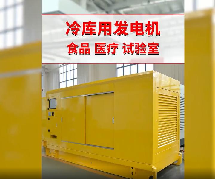 冷库用120kW发电机组介绍-华全发电机怎么样?冷库用发电机组+食品+医疗+试验室
