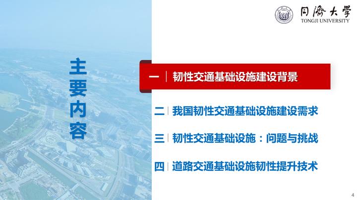 【免费下载】道路交通基础设施韧性提升:理论与实践-同济大学-20210814