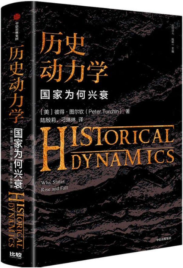 《历史动力学:国家为何兴衰》封面图片