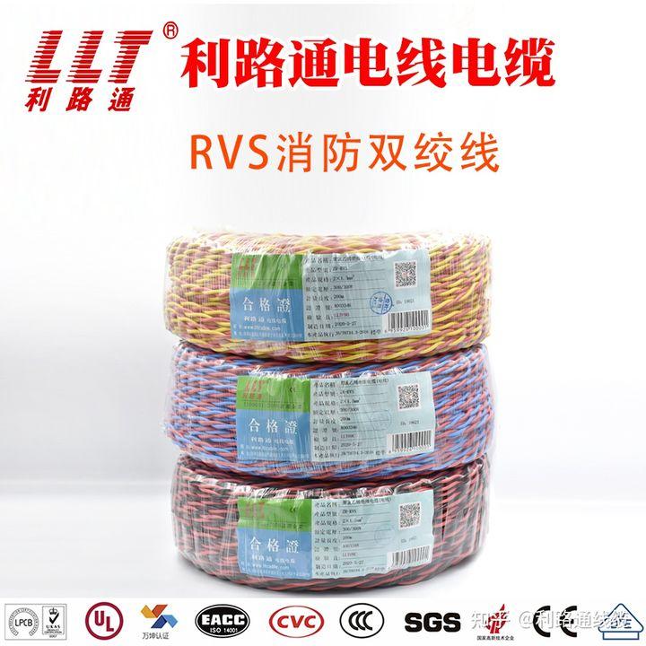 RVS消防双绞线