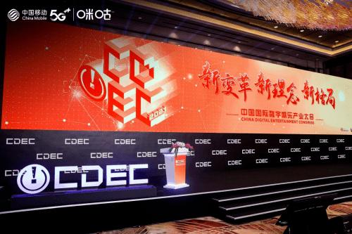 全球顶级游戏厂商齐聚数字娱乐产业大会插图
