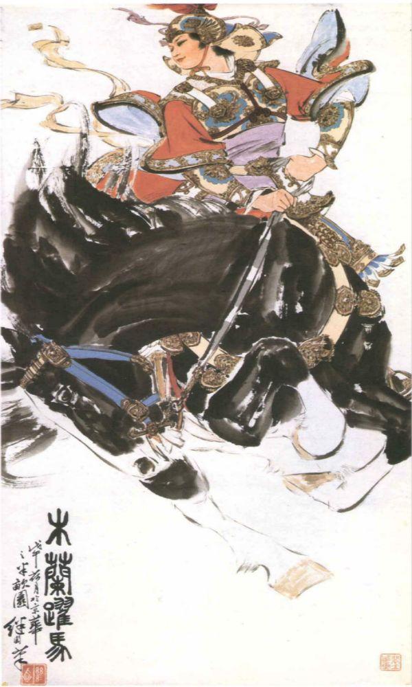 《巾帼英雄花木兰》封面图片