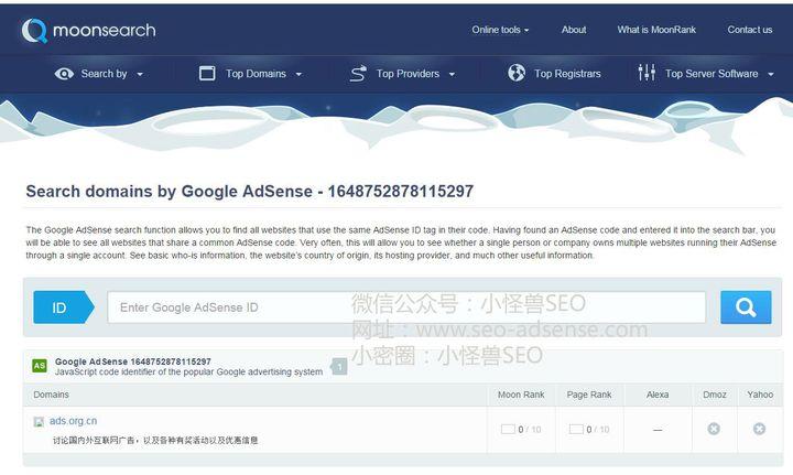 劲爆干货!分享快速追踪月入万刀的竞争对手adsense网站