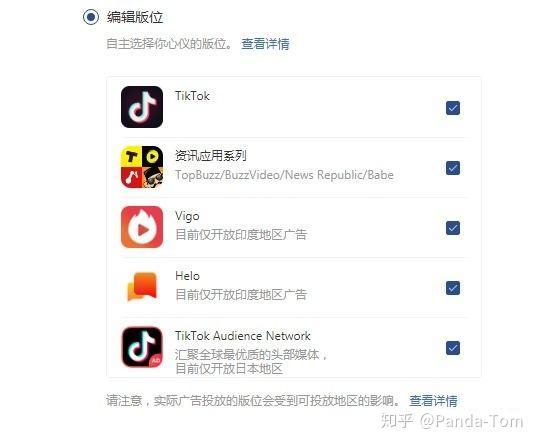 TikTok海外广告投放