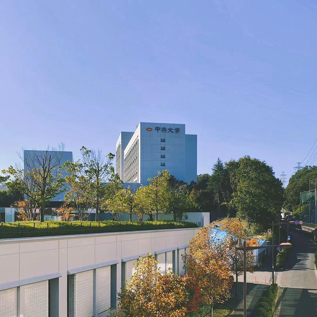 大学 中央