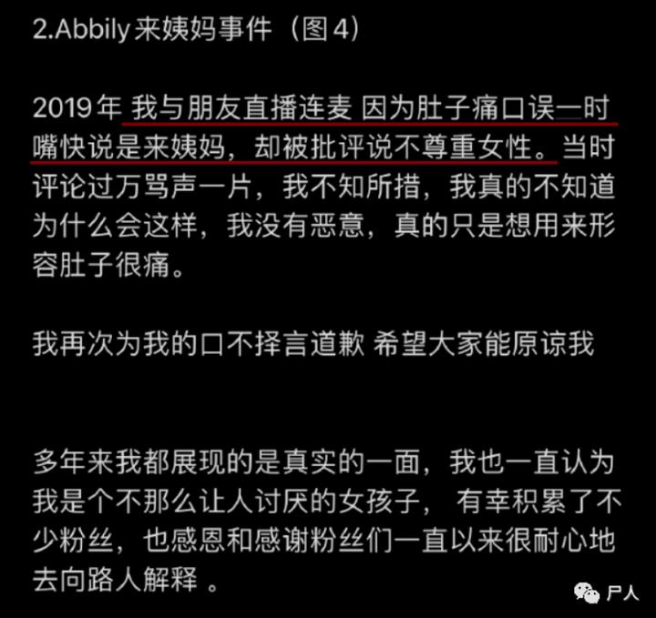 中国变性第一人?进女厕、来姨妈,网红Abbily假变性事件后12